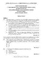 ΑΟΘ 2017 Χίος Λέσβος