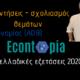 ΑΟΘ: Video Απαντήσεις - σχολιασμός θεμάτων Πανελλαδικών εξετάσεων 2020