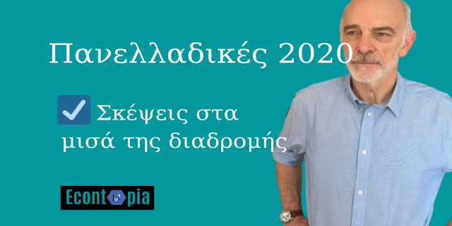 Πανελλαδικές 2020. Video Σκέψεις στα μισά της διαδρομής
