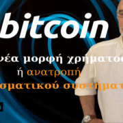 Bitcoin. Video - Μια νέα μορφή χρήματος ή ανατροπή του γνωστού νομισματικού συστήματος;