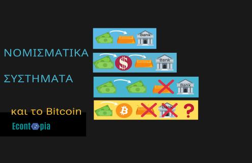Video - Νομισματικά Συστήματα και to Bitcoin