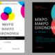 Βιβλία ΑΟΘ - βοηθήματα για τη Μικρο – Μακροοικονομία