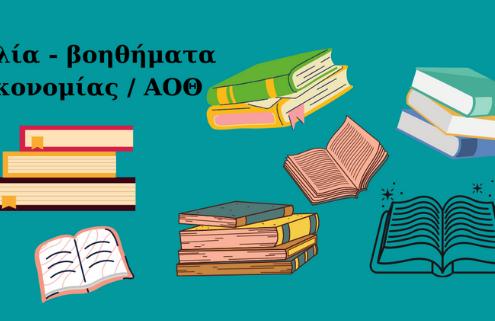 Αναζητώντας το βιβλίο – βοήθημα στην Οικονομία/ΑΟΘ. Ευτυχώς υπάρχουν αρκετά!