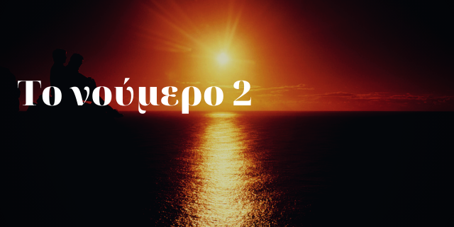 Το νούμερο 2